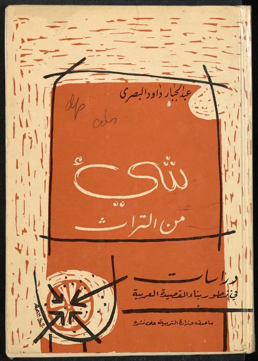 تحميل كتاب شيء من التراث : لـِ: بصري، عبد الجبار داود،