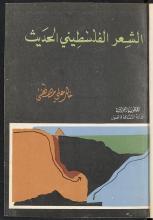 تحميل كتاب الشعر الفلسطيني الحديث، 1948-1970 / لـِ: مصطفى، خالد علي،