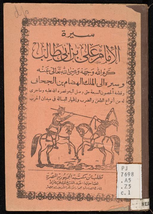 تحميل كتاب سيرة الامام علي بن ابي طالب ... لـِ: بكري، احمد بن عبد الله،, active 9th century,