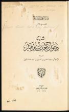تحميل كتاب شرح ديوان كعب ابن زهير لـِ: سكري، ابو سعيد الحسن بن الحسين،, 827 or 828-888 or 889, كعب بن زهير،