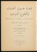 تحميل كتاب قصة جوذر الصياد والخرج المرصود :