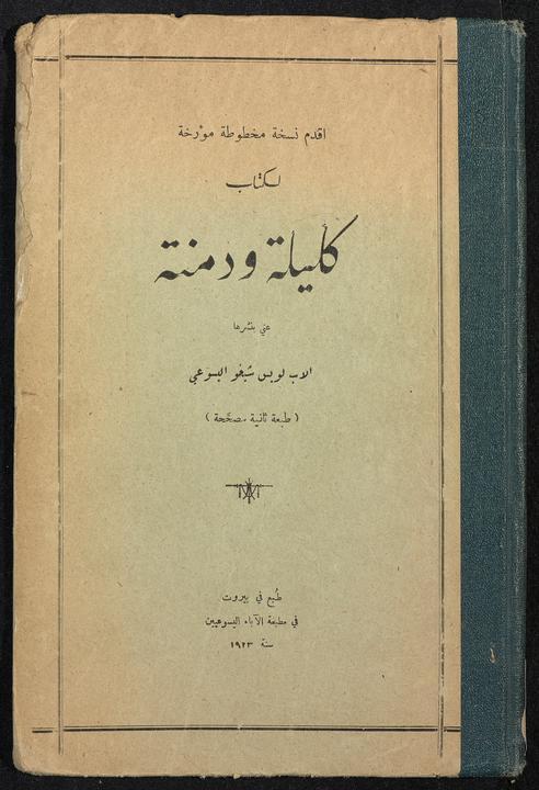 تحميل كتاب أقدم نسخة مخطوطة مؤرخة لكتاب كليلة و دمنة لـِ: شيخو، لويس،ابن المقفع،
