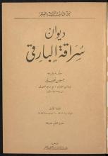 تحميل كتاب ديوان سراقة البارقي لـِ: سراقة بن مرداس البارقي،, -698 or 699, نصار، حسين،