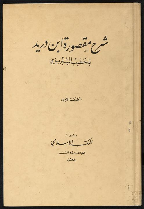 Sharḥ Maqṣūrat Ibn Durayd
