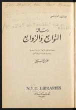 تحميل كتاب رسالة التوابع والزوابع لـِ: ابن شهيد, ابو عامر حمد،, 992 or 993-1035, author،بستاني, بطرس،, editor،