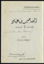 تحميل كتاب الصاحب بن عباد : لـِ: ال ياسين، محمد حسن،صاحب التالقاني، ابو القاسم اسماعيل بن عباد،