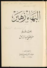 تحميل كتاب البهاء زهير لـِ: عبد الرازق، مصطفى،, 1886-1947, بهاء الدين زهير بن محمد،, 1185-1258,