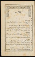تحميل كتاب كتاب مقامات الحريري لـِ: حريري،
