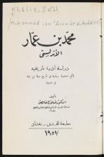 تحميل كتاب محمد بن عمار الاندلسي، لـِ: خالص، صلاح ابن عمار، محمد،