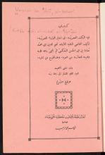 تحميل كتاب كتاب فيه النكة العصرية في اخبار الوزراء المصرية لـِ: عمارة بن علي الحكمي،, 1120 or 1121-1174,