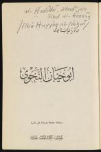 تحميل كتاب ابو حيان النحوى لـِ: حديثى، خديجة عبد الرازق،