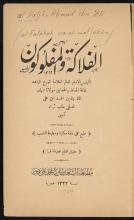 تحميل كتاب الفلاكة والمفلوكون لـِ: دلجي، احمد بن علي،, 1368?-1434 or 1435,