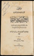 تحميل كتاب ديوان لـِ: فرحات، جرمانوس،1670 or 1671-1732 or 1733, شرتوني، سعيد الخوري،, 1849-1912,