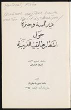 تحميل كتاب دراسة وجيزة حول اشعار هاتف العربية : لـِ: حريرجى، فيروز،