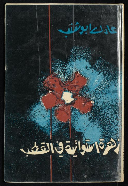 تحميل كتاب زهرة استوائية في القطب لـِ: ابو شنب، عادل،