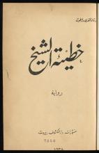 تحميل كتاب خطيئة الشيخ : لـِ: دارغوث، رشاد المغربي،
