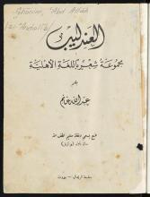 تحميل كتاب العندليب : لـِ: غانم، عبد الله،, 1896-1959,