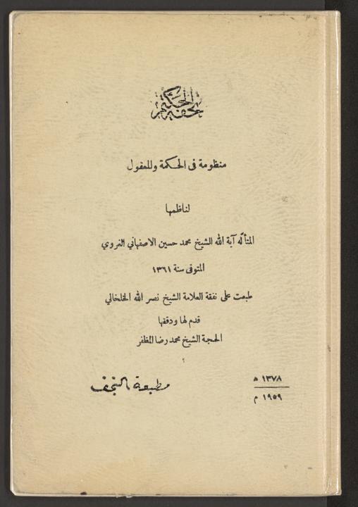 تحميل كتاب تحفة الحكيم : لـِ: غروي، محمد حسين،, 1878-1942,