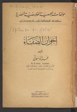 تحميل كتاب اخوان الصفاء لـِ: دسوقي، عمر،