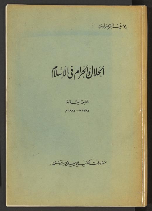 تحميل كتاب الحلال والحرام في الاسلام لـِ: قرضاوي، يوسف،