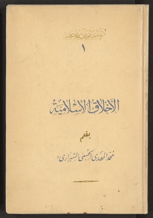 تحميل كتاب الاخلاق الاسلامية لـِ: شيرازي، محمد مهدي الحسيني،