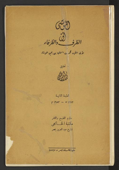 تحميل كتاب الموشى : لـِ: وشاء، محمد بن اسحاق بن يحيى،, -936,