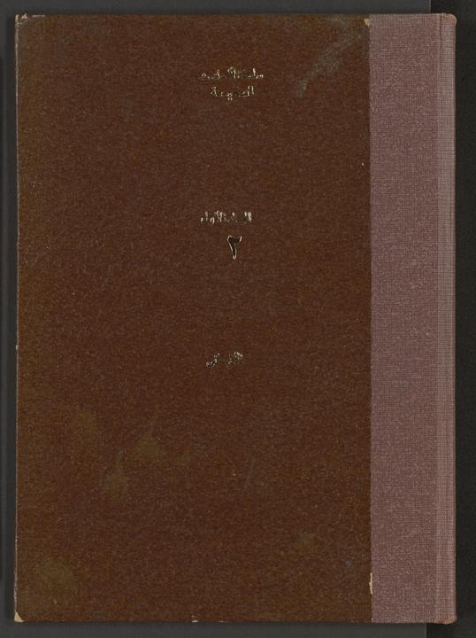 تحميل كتاب سلسلة الاحاديث الصحيحة وشئ من فقهها وفوائدها v.2 لـِ: الباني، محمد نصر الدين،