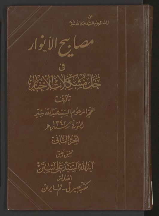 تحميل كتاب مصابيح الانوار فى حل مشكلات الاخبار v.2 لـِ: عبد الله شبر،