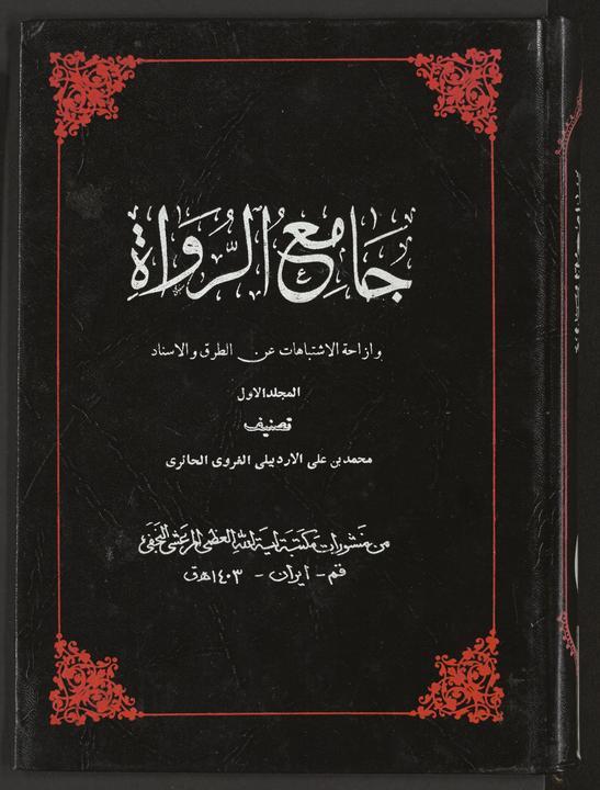 تحميل كتاب جامع الرواة : v.1 لـِ: محمد ابن على الاردبيلى الغروى الحائرى،, -1593,