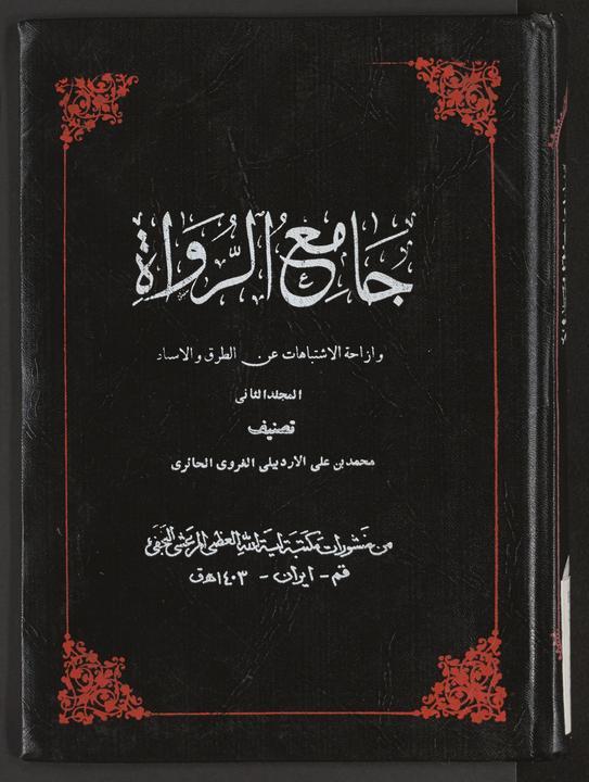 تحميل كتاب جامع الرواة : v.2 لـِ: محمد ابن على الاردبيلى الغروى الحائرى،, -1593,