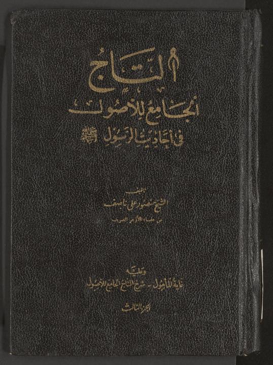 تحميل كتاب التاج الجامع للاصول في احاديث الرسول v.3 لـِ: ناصيف، منصور علي،