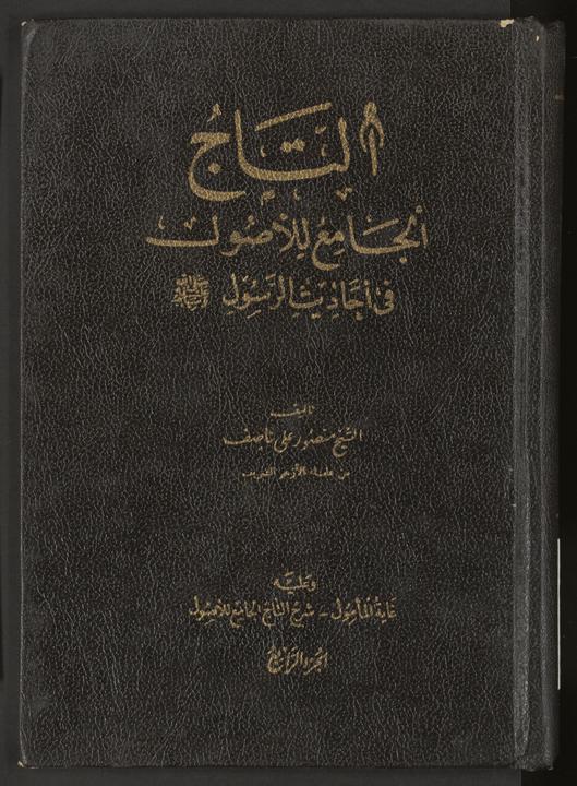 تحميل كتاب التاج الجامع للاصول في احاديث الرسول v.4 لـِ: ناصيف، منصور علي،
