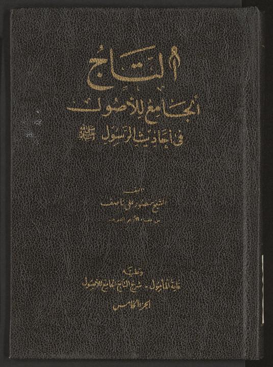 تحميل كتاب التاج الجامع للاصول في احاديث الرسول v.5 لـِ: ناصيف، منصور علي،