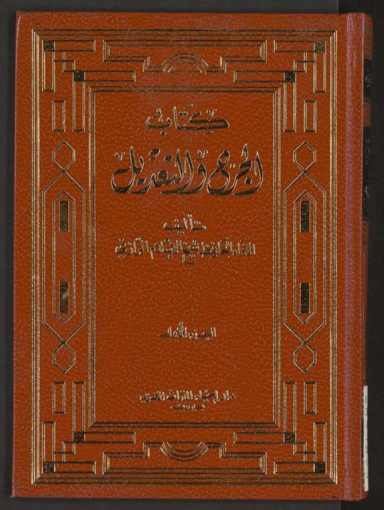 تحميل كتاب كتاب الجرح و التعديل v.1 لـِ: ابن ابي حاتم، عبد الرحمن بن محمد،, 854 or 855-938,