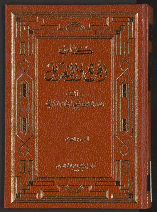 تحميل كتاب كتاب الجرح و التعديل v.2 لـِ: ابن ابي حاتم، عبد الرحمن بن محمد،, 854 or 855-938,