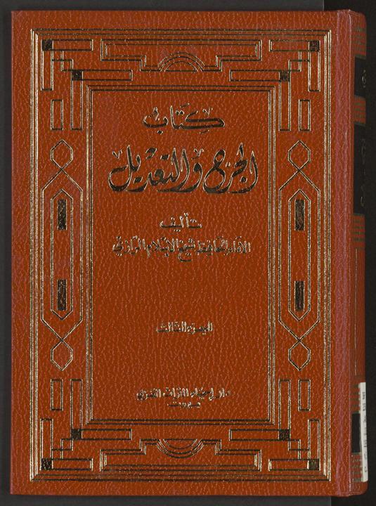تحميل كتاب كتاب الجرح و التعديل v.3 لـِ: ابن ابي حاتم، عبد الرحمن بن محمد،, 854 or 855-938,