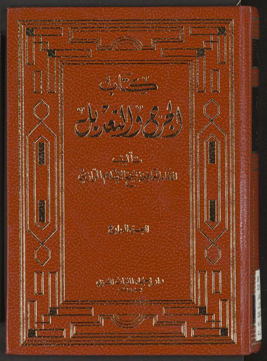 تحميل كتاب كتاب الجرح و التعديل v.4 لـِ: ابن ابي حاتم، عبد الرحمن بن محمد،, 854 or 855-938,