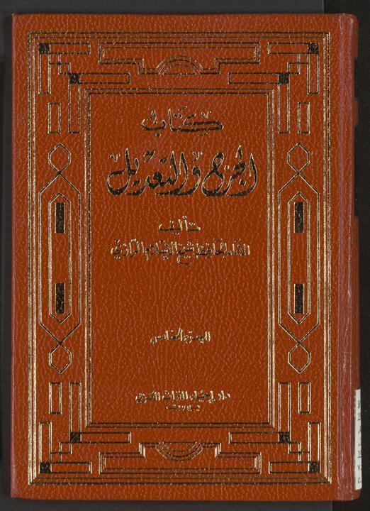 تحميل كتاب كتاب الجرح و التعديل v.5 لـِ: ابن ابي حاتم، عبد الرحمن بن محمد،, 854 or 855-938,