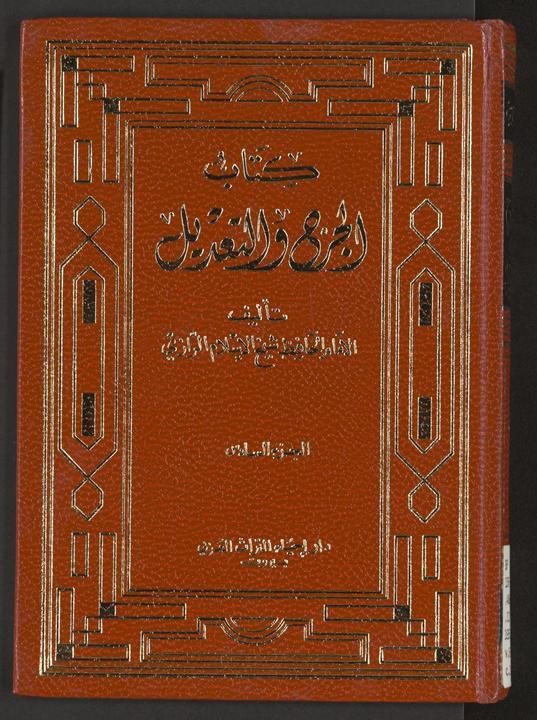 تحميل كتاب كتاب الجرح و التعديل v.6 لـِ: ابن ابي حاتم، عبد الرحمن بن محمد،, 854 or 855-938,