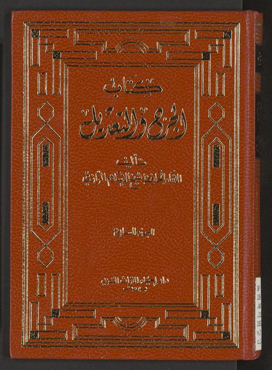 تحميل كتاب كتاب الجرح و التعديل v.7 لـِ: ابن ابي حاتم، عبد الرحمن بن محمد،, 854 or 855-938,