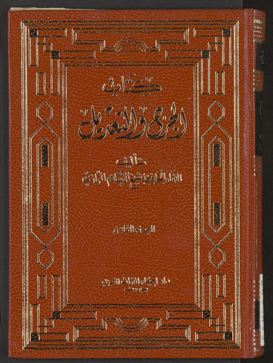 تحميل كتاب كتاب الجرح و التعديل v.8 لـِ: ابن ابي حاتم، عبد الرحمن بن محمد،, 854 or 855-938,