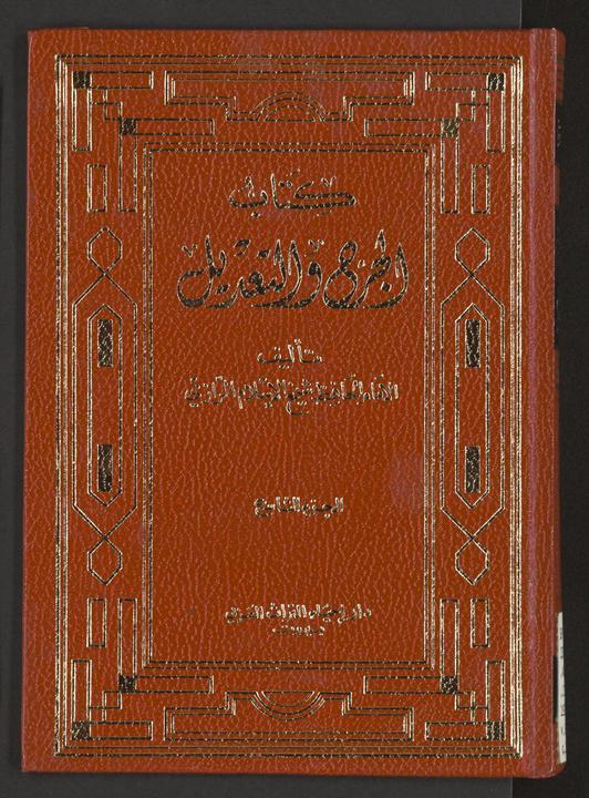 تحميل كتاب كتاب الجرح و التعديل v.9 لـِ: ابن ابي حاتم، عبد الرحمن بن محمد،, 854 or 855-938,