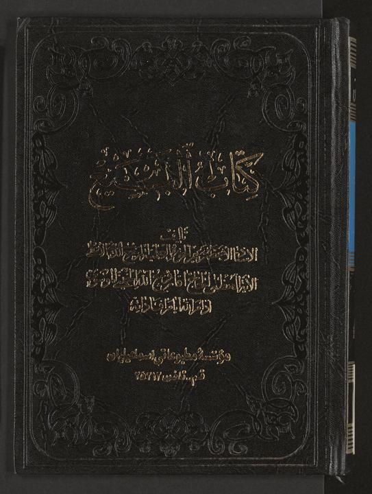تحميل كتاب كتاب البيع v.2 لـِ: خميني، روح الله،