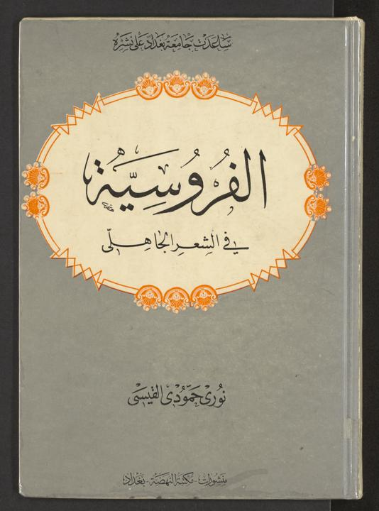 تحميل كتاب الفروسية في الشعر الجاهلي لـِ: قيسي، نوري حمودي،