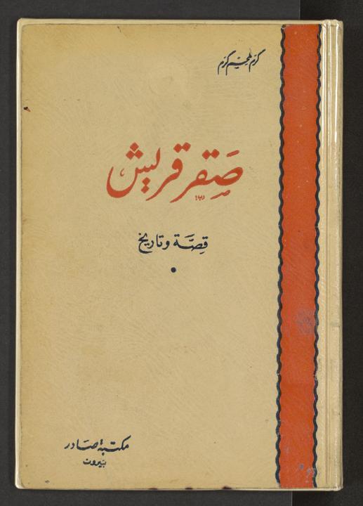 تحميل كتاب صقر قريش : لـِ: كرم، كرم ملحم،, 1903-,
