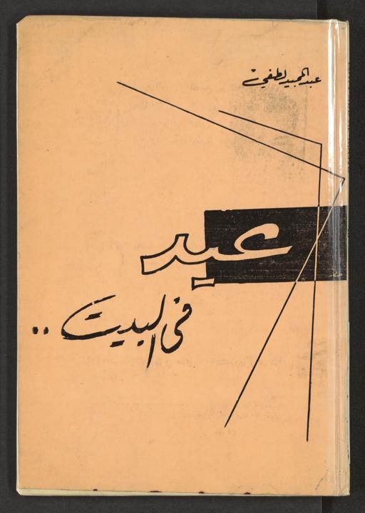 تحميل كتاب عيد في البيت لـِ: لطفي، عبد المجيد،