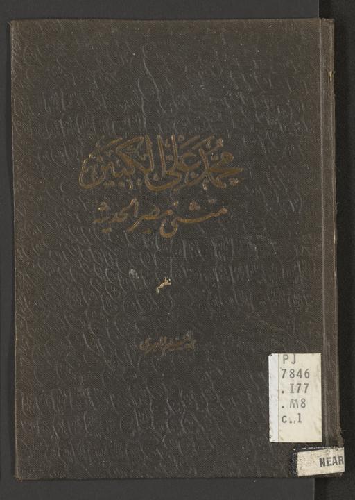تحميل كتاب محمد علي الكبير، منشئ مصر الحديثة : لـِ: مصري، عبد الحليم،