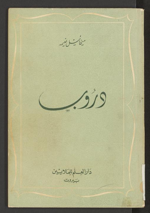 تحميل كتاب دروب لـِ: نعيمة، ميخائيل،, 1889-1988,