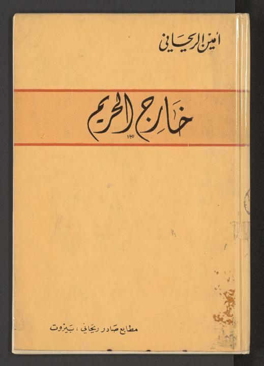 تحميل كتاب خارج الحريم لـِ: ريحاني، امىن فارس،, 1876-1940,