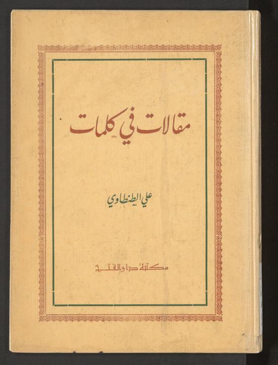 تحميل كتاب مقالات في كلمات للمؤلف: طنطاوي، علي،, 1909--,